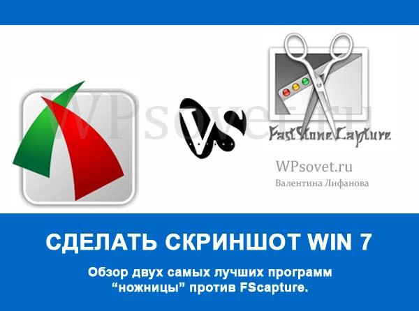 программа для скриншотов с экрана Windows 7 скачать русская версия - фото 5