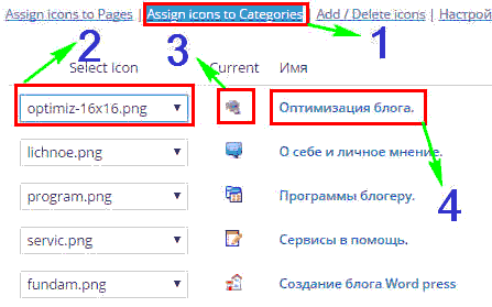 Category and Page icons настройка