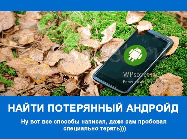 Предложений потеряли телефон как его можно найти Головкин