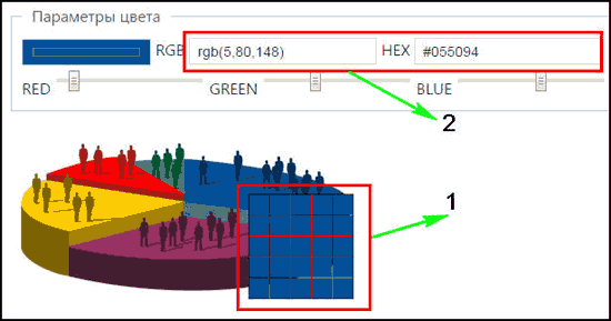 Определить цвет онлайн rgb