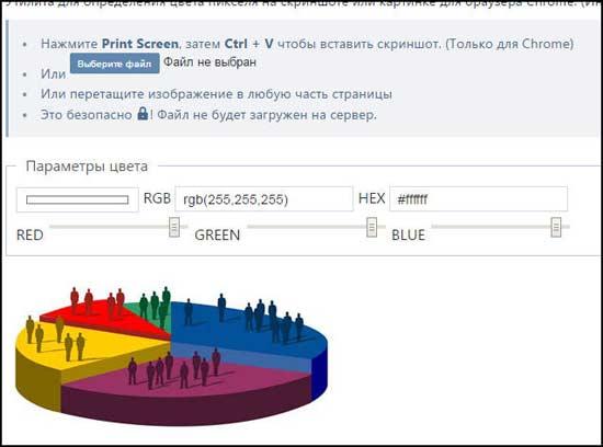 Онлайн определение цвета пикселя
