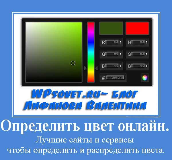 Определить код цвета по картинке онлайн