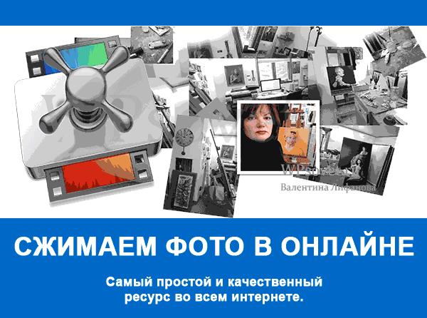 онлайн сервис для сжатия картинок