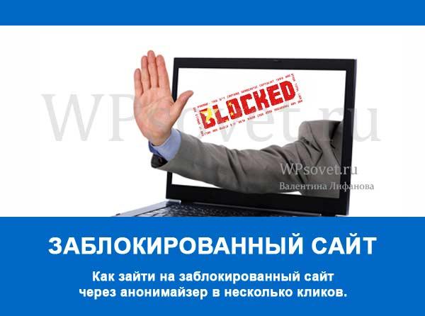 Зайти на заблокированный сайт через анонимайзер