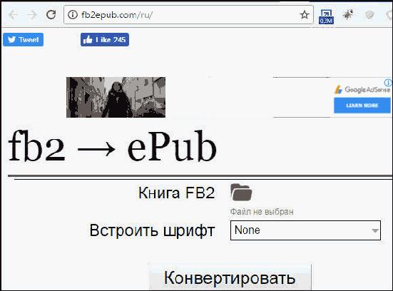 сервис fb2epub