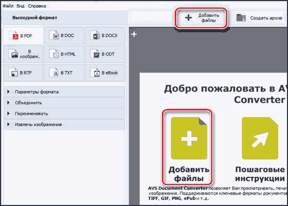 Пакетный кодировщик AVS Document Converter