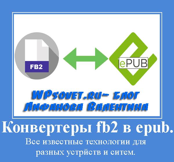 Крутые конвертеры для документов в формате fb2