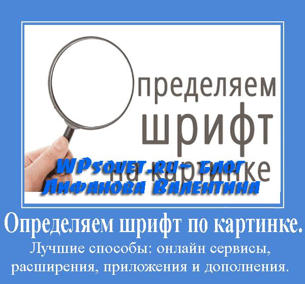 шрифт поиск по картинке