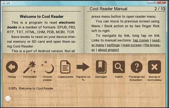 COOL READER 3.1.2-116 APK СКАЧАТЬ БЕСПЛАТНО