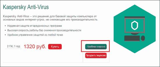 официальный сайт касперского
