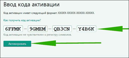 ввод кода активации