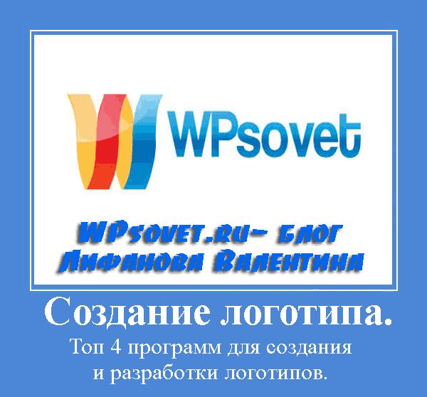 sothink logo maker скачать бесплатно на русском