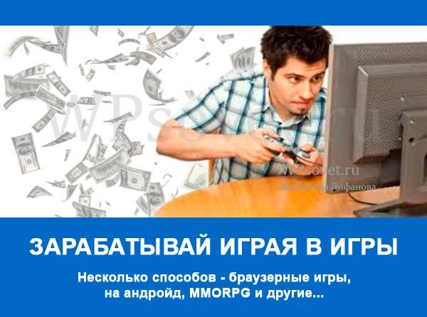Заработать деньги играя в игры