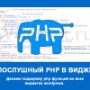 Код php в виджете wordpress очень полезная мелочь