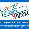 Проверка позиций сайта бесплатно: онлайн сервисы и программы