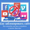 Как заблокировать сайт в яндекс браузере: инструкция на все случаи жизни