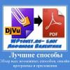 Как преобразовать djvu в формат pdf: онлайн, программы и приложения
