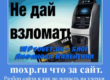 moxp.ru что за сайт: осторожно злоумышленники