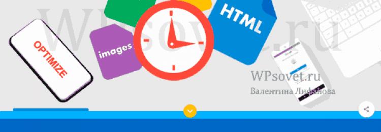 Скорость загрузки сайта гугл: новый сервис, только зачем