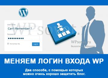Как изменить логин в wordpress c admin на своё.