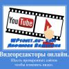 Видеоредактор онлайн на русском: обзор 6 лучших сайтов