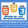 Удалите код javascript и css блокирующий отображение верхней части страницы: удаляем ошибку