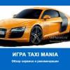 Такси мания игра с выводом денег: отзыв и инструкции