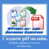 Создать файл pdf онлайн с помощью трех сервисов