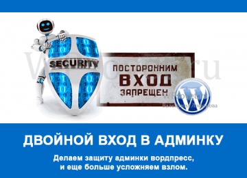 Защита админки wordpress с помощью двойного входа