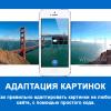 Как правильно адаптировать картинки под мобильные устройства.