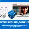 Как зарегистрировать домен и арендовать хостинг на примере timeweb