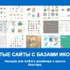 Красивые и бесплатные иконки для сайта обзор шести ресурсов