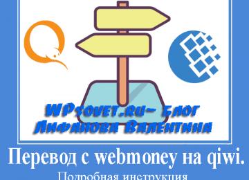 Как переводить с вебмани на киви: инструкции и два метода