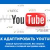 Как адаптировать видео с youtube на своем блоге