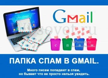 Папка спам в gmail почте.