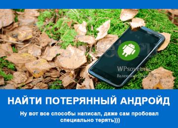 Как найти потерянный телефон андроид: все способы и рекомендации