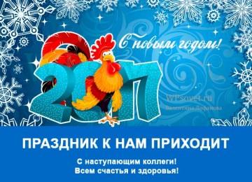 С наступающим новым годом: всех поздравляю