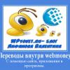 Перевод денег с вебмани на вебмани все способы и возможности