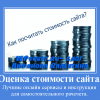 Оценка стоимости сайта: обзор онлайн сервисов и разбор параметров