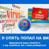 Как быстро удалить smartinf.ru из браузера и больше не попасть на эту удочку