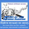 Найти песню по звуку онлайн: поиск в сервисах, приложения, расширения и программы на компьютер