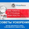 Как узнать в wordpress id страницы, рубрик и записей, два простых способа.
