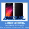 Налетай или кто хочет выиграть Xiaomi Redmi 4X к новому году