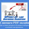 Сжать pdf онлайн без усилий и с максимальной отдачей