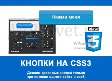 Создаем красивые кнопки css почти не касаясь кода.