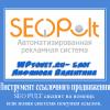 Отзывы seopult или увеличиваем трафик на сайт с помощью естественных ссылок