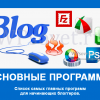 Джентельменский набор программ для блоггера