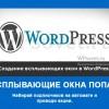 Плагин всплывающего окна wordpress: обзор лучших