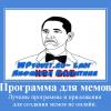 Крутая программа создания для мемов: для ПК и на андроид