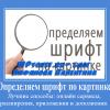 Поиск шрифта по картинке: необыкновенно простые способы от сервисов до приложений